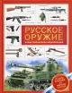 Русское оружие. Энциклопедия для детей